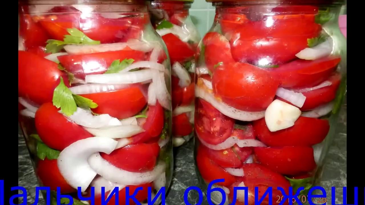 Салат помидоры с луком на зиму пальчики оближешь