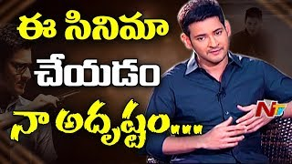 Mahesh Babu Comments About Doing Spyder Movie || Exclusive Interview || #Spyder