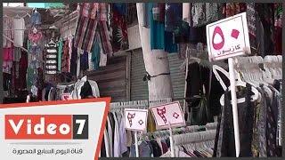 بالفيديو وكالة البلح مضاد حيوى لغلاء أسعار الملابس والزبائن على أد الغلابة