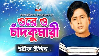 O Re O Chadkumari - Sharif Uddin - Full Video Song