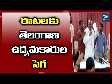 ఈటెల రాజేందర్ కు నిరసన సెగలు Protest Against TRS Leader Etela Rajender | New Waves