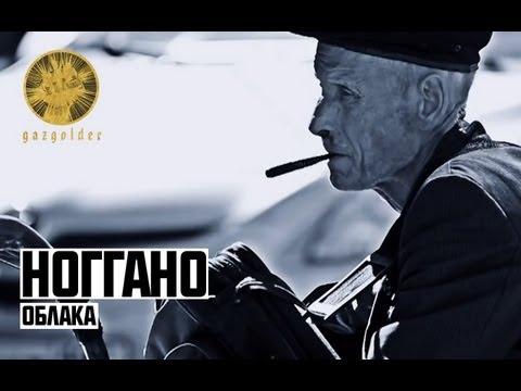 Ноггано - Облака (Видеозарисовка)