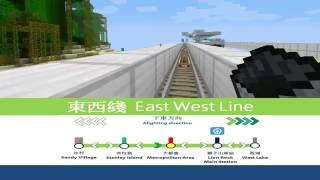 Minecraft 東西綫1期 East West Line Phase I Overview
