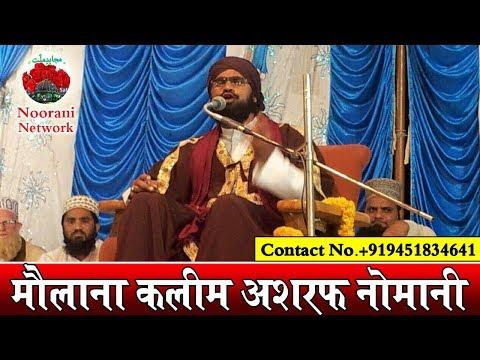 वाह तक़रीर हो तो ऐसी || Maulana Kaleem Ashraf Nomani Sahab Latest Taqreer 2017