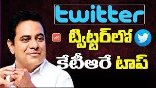 KTR Tops Twitter | Telangana News | TRS | CM KCR | PM Modi | Rahul Gandhi