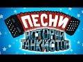 Истории танкистов Песни анимация mp3