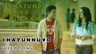 Ayalum Njanum Thammil - Chayunnuvo- Ormayundo Ee Mukham | Vineet Sreenivasan| Namitha Pramod| Full song HD Video