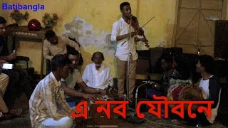Baul Najmul [Bangla Folk Song] A Nobo Joubone..
