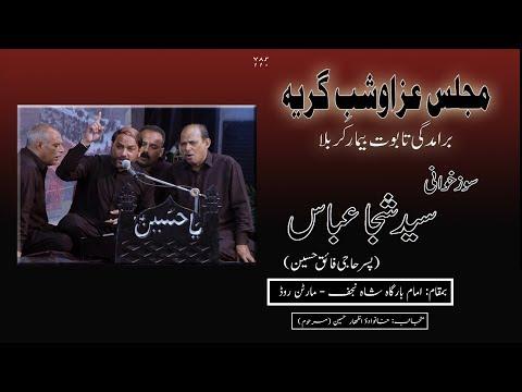 Marsiya | Shuja Abbas | Shab-e-Aza - 5th Safar 1441/2019 - Imam Bargah Shah-e-Najaf - Karachi