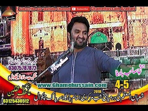 Live Jashan 4 Shahban 2018 Sarpak Chakwal