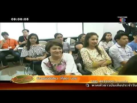 เรื่องเล่าเช้านี้ ช่อง3เรียกดารา-ผู้จัดเข้าอบรมหลักสูตรการเป็นนักแสดงที่ดี (25สค57) เรื่องเล่าเช้านี้ MorningNewsTV3