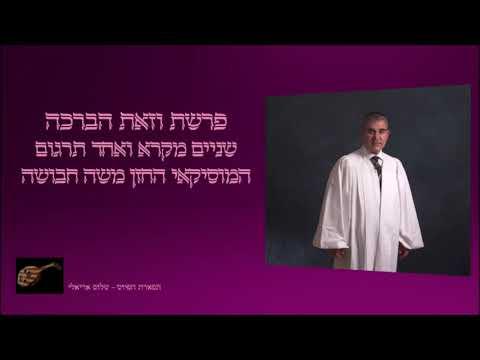 וזאת הברכה המוסיקאי החזן משה חבושה שניים מקרא ואחד תרגום