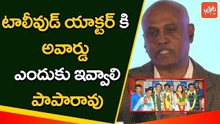 BV Papa Rao Statement Released on Tollywood Actors Awards | AndhraPradesh