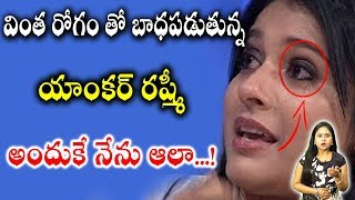 రష్మీ కి ఎలాంటి వ్యాధి వచ్చింది తెలిస్తే అయ్యో పాపం అంటారు | Anchor Rashmi Goutham Latest Update