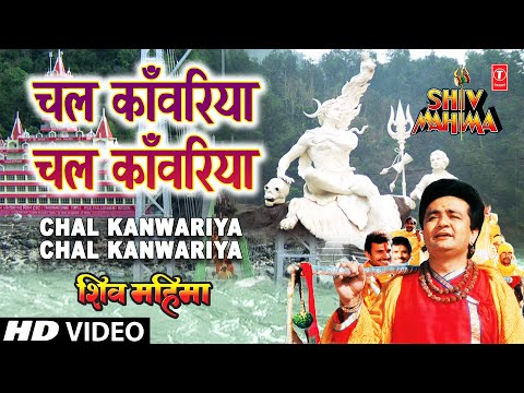 Chal Kanwariya Chal Kanwariya By Gulshan Kumar [full Song] - Shiv Mahima video