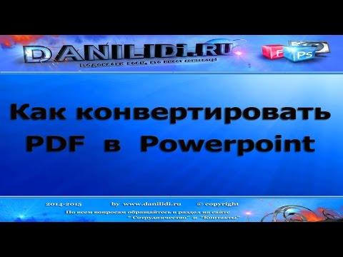 Как из PDF сделать PPT конвертация ПДФ в  Powerpoint | danilidi.ru
