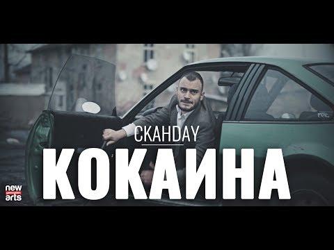 SKANDAU - KOKAINA [Official 4k]