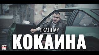 СкандаУ - Кокаина