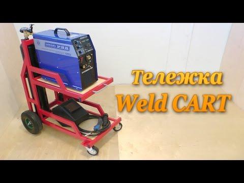 Тележка для сварочного аппарата. Welding Cart Making Custom EASY
