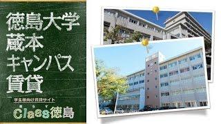 徳島大学 蔵本キャンパス 周辺風景の動画説明