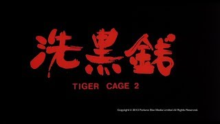 [Trailer] 洗黑錢 (Tiger Cage II) - HD Version