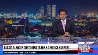 Ada Derana First At 9.00 - English News 14.01.2020