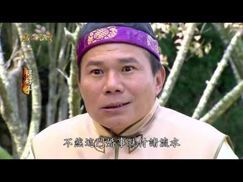 台劇-戲說台灣-粿好年-EP 03