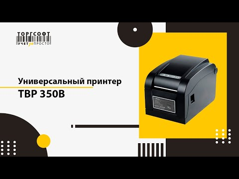 Универсальный принтер чеков и этикеток TBP 350B (2015 г.)