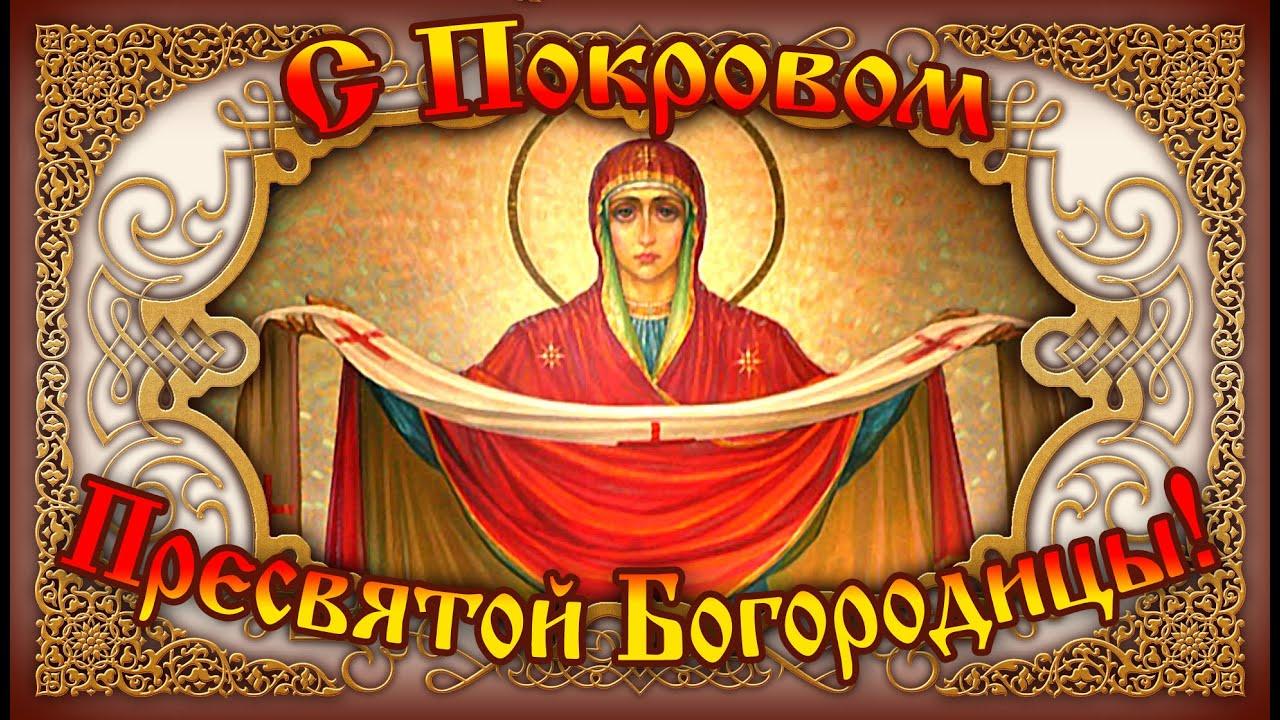 Открытки праздником покрова пресвятой богородицы