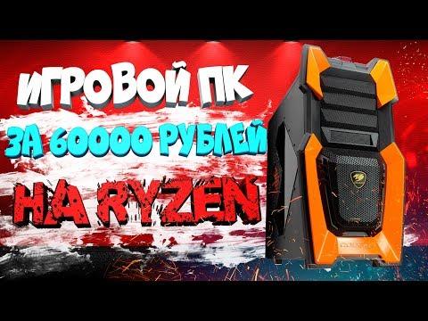 ИГРОВОЙ ПК ЗА 60000 РУБЛЕЙ 2017 - Сборка ПК на Ryzen за 60К рублей!