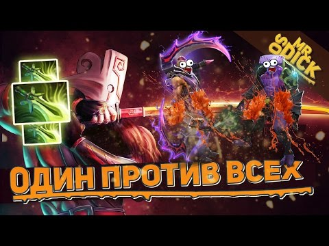 МЕГА ЭПИК ДЖАГЕРНАУТ   JUGGERNAUT MID DOTA 2