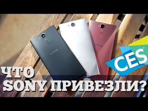Первый взгляд на Sony Xperia XA2 и XA2 Ultra | #CES2018