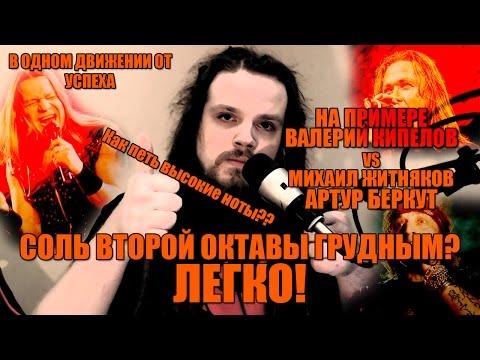 КИПЕЛОВ/БЕРКУТ/ЖИТНЯКОВ    АРИЯ    АНАЛИЗ ВОКАЛА #2