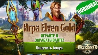 Игра ElvenGold обзор, вывод денег, отзывы. Как заработать на экономических играх с выводом денег