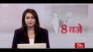 Hindi News Bulletin | हिंदी समाचार बुलेटिन – Feb 06, 2019 (8 pm)