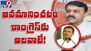 Congress క్షమాపణలు చెప్పాలి - GVL Narasimha Rao  - netivaarthalu.com