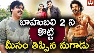 Pawan Kalyan Agnathavasi Movie breaks Prabhas Baahubali Records in Overseas | Namaste Telugu