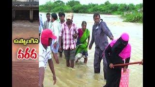 People Suffering From Heavy Rains At Ponangi Village In Eluru | West Godavari