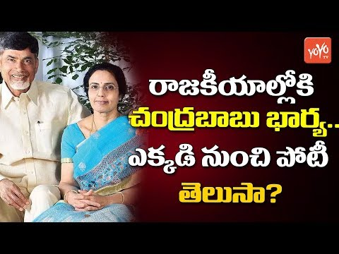 Chandrababu Wife Bhuvaneswari Into Politics | AP Politics | YS Jagan | TDP | YOYO TV Channel