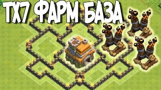 Clash of Clans ТХ 7 Фарм база 3 ПВО (TH7 Farm 3 air def)