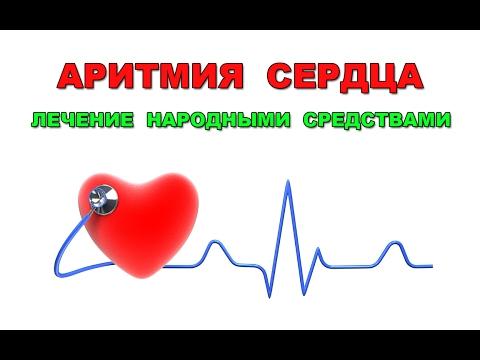 Чем как лечить аритмию сердца в домашних условиях