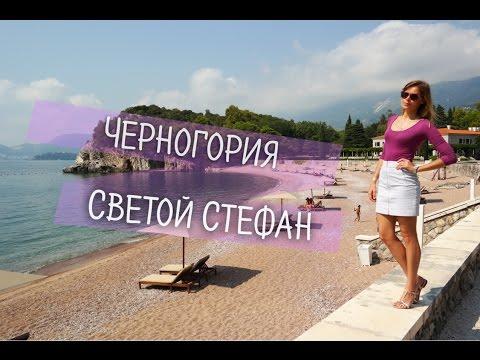 Черногория с OlTime: Святой Стефан (часть #1) / полезные советы