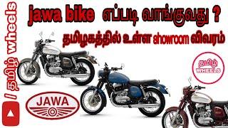 Jawa bike எப்படி வாங்குவது?  Java Tamilnadu  showroom details