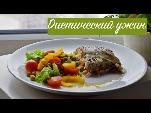 ПОЛЕЗНЫЙ УЖИН. Форель и овощи. Диетический рецепт. ПП.