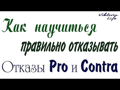 Как научиться правильно отказывать | Отказы - Pro и Contra