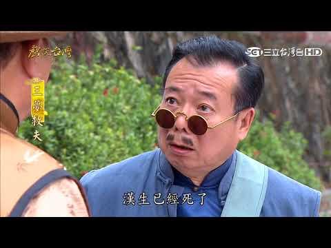 台劇-戲說台灣-三夢救夫-EP 09