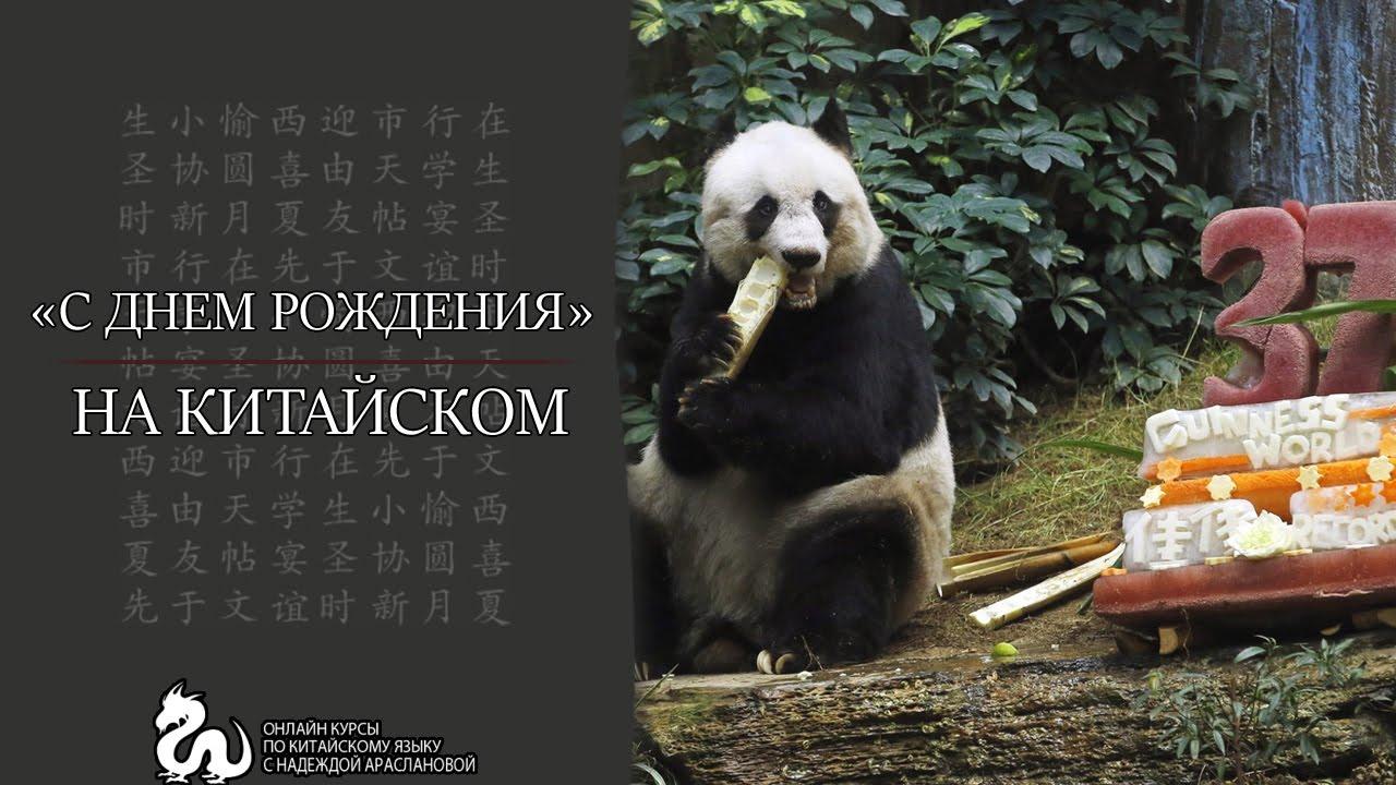 Поздравление на китайском языке 24