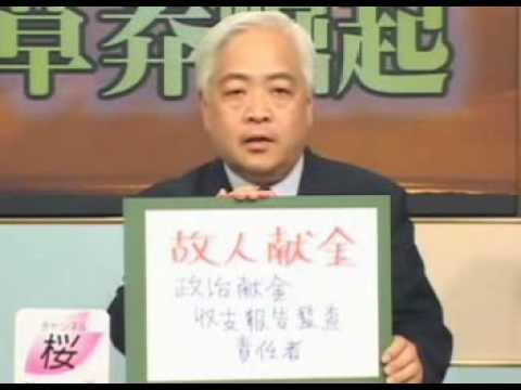 鳩山由紀夫「故人献金」のキーマン花田順正税理士の怪死事件