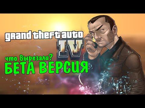 БЕТА ВЕРСИЯ - GTA 4 - ЧТО ВЫРЕЗАЛИ?