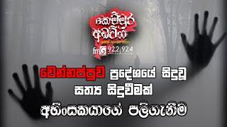 Ahinsakayage Pali Ganima Kemmura Adaviya   FM Derana